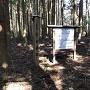 南郭にある標柱と案内板