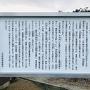 河村館跡の案内板