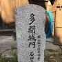 石碑『多聞城門』