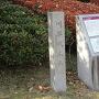 「刈谷城」本丸跡石碑