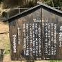 山中城跡の案内板(東側登城口)