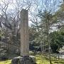 小丸山城址石碑