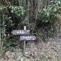 道標 箱柳城跡へ70m