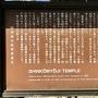 信光明寺 観音堂の案内板