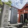 旧若江城史跡