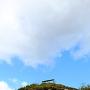 本丸への階段[提供:飯南町観光協会]