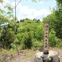本丸の標柱[提供:飯南町観光協会]