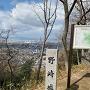野崎城址石碑