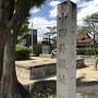 城跡公園内石碑
