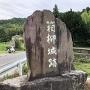 道路沿いの城碑