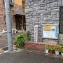 加藤清正邸跡の石碑と案内板