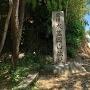 水茎岡山城の城址碑