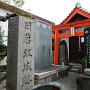 若江城跡石碑