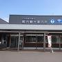 いちき串木野市総合観光案内所