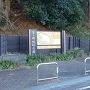 茅ヶ崎城址公園北西側入口