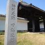 旧弘道館正門