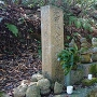 池田信輝(恒興)公の墓