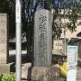 鉄砲場跡石碑