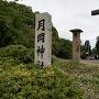 月岡神社の石碑
