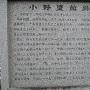 「小野篁館跡」の案内板