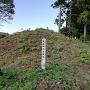 三の丸跡、藤基神社駐車場奥の土塁と標柱