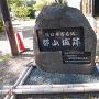 続日本100名城 郡山城跡