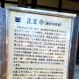 塚口御坊(塚口城)跡の正玄寺 案内板