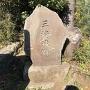 三崎城跡碑