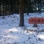 中山城本丸跡の標識