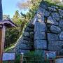 本丸表御門跡の石垣