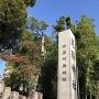 御器所西城と尾陽神社の石碑