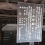 二の丸御殿の団体入口のところにある案内板