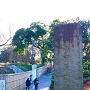 御用米曲輪西側の城址碑