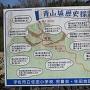 案内図(登城口への入口)