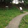 怒田城の空堀