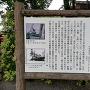 愛宕神社の案内板