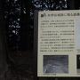 城跡遺構の案内板