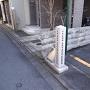 上杉景勝・直江兼続の屋敷跡の石碑