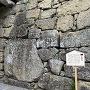 櫓門前の真田石
