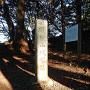 賤機山城塞址石碑