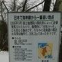『日本で海岸線から一番遠い地点』の案内板
