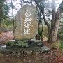 白地城址の石碑