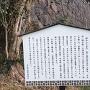 人柱祠の看板