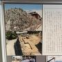 致道館が移築された二の丸石垣説明