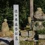 佐々木道誉公の墓