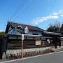 近藤篤山旧邸