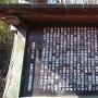 羽根尾城の説明板