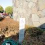 長崎館の石碑
