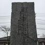 石碑「舞鶴城屋形跡」の裏側