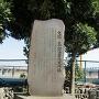 陣屋跡の石碑